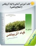 کتاب آموزشی آشنایی با گیاه آتریپلکس ( اسفناج وحشی ) Image
