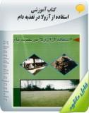 کتاب آموزشی استفاده از آزولا در تغذیه دام Image