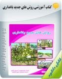 کتاب آموزشی روش های جدید باغداری Image
