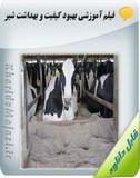 فیلم آموزشی بهبود کیفیت و بهداشت شیر Image
