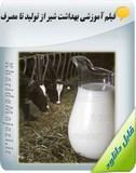 فیلم آموزشی بهداشت شیر از تولید تا مصرف Image