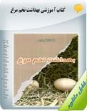 کتاب آموزشی بهداشت تخم مرغ Image