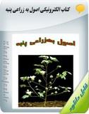 کتاب الکترونیکی اصول به زراعی پنبه Image