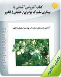 کتاب آموزشی آشنایی با بیماری سفیدک پودری ( حقیقی ) انگور Image