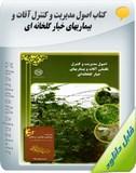 کتاب اصول مدیریت و کنترل آفات و بیماریهای خیار گلخانه ای Image