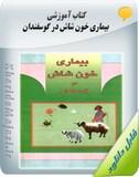 کتاب آموزشی بیماری خون شاش در گوسفندان Image