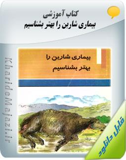 کتاب آموزشی بیماری شاربن را بهتر بشناسیم