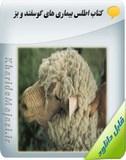 کتاب الکترونیکی اطلس بیماری های گوسفند و بز Image