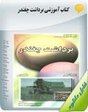 کتاب آموزشی برداشت چغندر Image