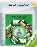 کتاب آموزشی زراعت چغندر Image