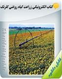 کتاب الکترونیکی زراعت گیاه روغنی گلرنگ Image