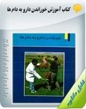کتاب آموزش خوراندن دارو به دام ها Image
