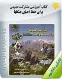 کتاب آموزشی مشارکت عمومی برای حفظ احیای جنگل ها Image