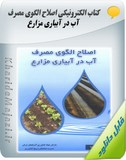 کتاب الکترونیکی اصلاح الگوی مصرف آب در آبیاری مزارع Image