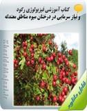 کتاب آموزشی فیزیولوژی رکود و نیاز سرمایی در درختان میوه مناطق معتدله Image