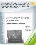 کتاب آموزشی روش های کاربردی مستقیم خاک فسفات در مزارع و باغ های کشور Image