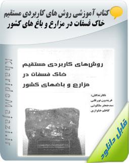 کتاب آموزشی روش های کاربردی مستقیم خاک فسفات در مزارع و باغ های کشور