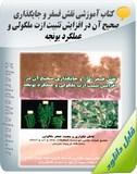 کتاب آموزشی نقش فسفر و جایگذاری صحیح آن در افزایش تثبیت ازت ملکولی و عملکرد یونجه Image