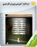 نرم افزار آموزشی پرورش گاو شیری Image