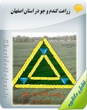 کتاب آموزشی زراعت گندم و جو در استان اصفهان Image