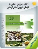 کتاب آموزشی آشنایی با گیاهان دارویی استان لرستان Image