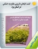 کشت گیاهان دارویی مقاوم به خشکی در استان یزد Image