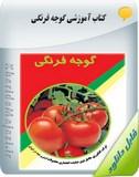 کتاب آموزشی گوجه فرنگی Image