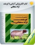 کتاب الکترونیکی آشنایی با گوسفند نژاد سنجابی Image