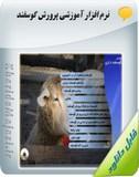 نرم افزار آموزشی پرورش گوسفند Image
