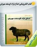 کتاب الکترونیکی اصلاح نژاد گوسفند مهربان Image