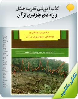 کتاب آموزشی تخریب جنگل و راه های جلوگیری از آن