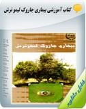 کتاب آموزشی بیماری جاروک لیمو ترش Image