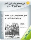 کتاب آموزشی ضرورت محلول پاشی کلرور کلسیم و دستورالعمل کاربرد آن Image