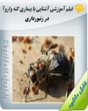 فیلم آموزشی آشنایی با بیماری کنه واروآ در زنبور داری Image