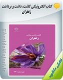کتاب الکترونیکی کاشت، داشت و برداشت زعفران Image