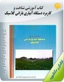 کتاب آموزشی شناخت و کاربرد دستگاه آبیاری بارانی کلاسیک Image