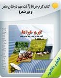 کتاب آموزشی کرم خراط ( آفت مهم درختان مثمر و غیر مثمر ) Image