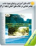 کتاب های آموزشی روشهای بهبود جذب عناصر غذایی در خاک های آهکی (جلد ۱ و ۲) Image