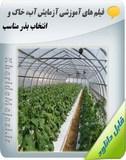 فیلم های آموزشی آزمایش آب، خاک و انتخاب بذر مناسب در گلخانه Image