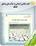 کتاب نگاهی اجمالی به خاک های مناطق خشک Image