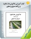 کتاب آموزشی خاکپوش ها ( مالچ ) و زراعت سبزی و صیفی Image