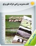 کتاب مدیریت زراعی خزانه های برنج Image