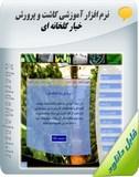 نرم افزار آموزشی کاشت و پرورش خیار گلخانه ای Image