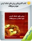 کتاب الکترونیکی روش های خشک کردن میوه و سبزیجات Image