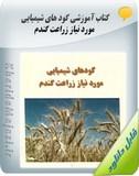 کتاب آموزشی کود های شیمیایی مورد نیاز زراعت گندم Image