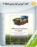 کتاب آموزشی کود زیستی فسفاته -۲ Image