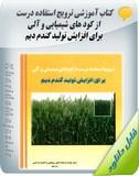 کتاب آموزشی ترویج استفاده درست از کود های شیمیایی و آلی برای افزایش تولید گندم دیم Image