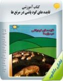 کتاب آموزشی فایده های کود پاشی در مرتع ها Image