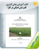 کتاب آموزشی راهنمای تشخیص مراحل گل دهی در کلزا Image