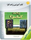 کتاب آموزشی زراعت کلزا Image